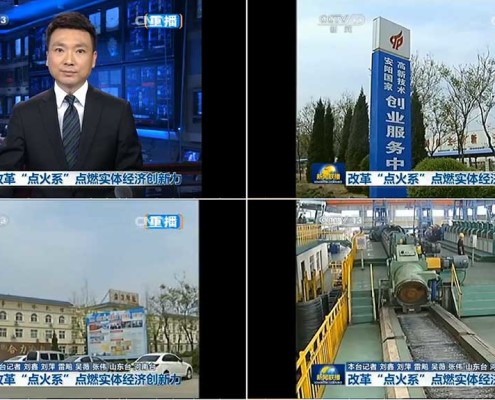 CCTV report Heli company for new technology