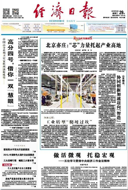 china-economic-daily-2015-12-29